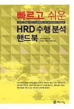 도서 이미지 - 빠르고 쉬운 HRD 수행 분석 핸드북
