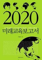 도서 이미지 - 2020 미래 교육 보고서
