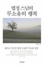 도서 이미지 - 법정스님의 무소유의 행복