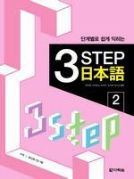 3 Step 일본어 2