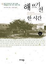 도서 이미지 - 해뜨기 전 한 시간
