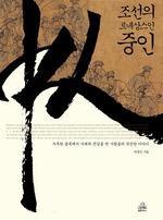 도서 이미지 - 조선의 르네상스인 중인