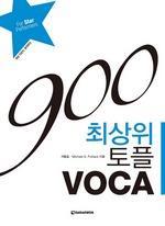 900 최상위 토플 VOCA