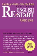 도서 이미지 - English Restart Basic Plus