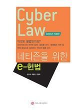 도서 이미지 - 네티즌을 위한 E-헌법