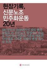 도서 이미지 - 현장기록, 신문노조 민주화운동 20년