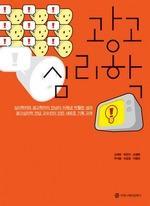 도서 이미지 - 광고 심리학