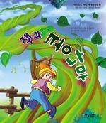 도서 이미지 - 잭과 콩나무