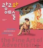 도서 이미지 - 광고와 예술