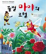 도서 이미지 - 꿀벌 소녀 마야의 모험