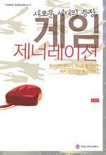 도서 이미지 - 〈KT 문화재단 정보통신문화신서 7〉 새로운 세대의 등장, 게임 제너레이션