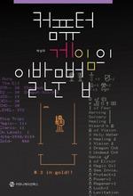 도서 이미지 - 컴퓨터 게임의 일반문법