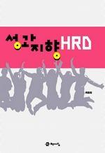 도서 이미지 - 성과지향 HRD