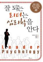 도서 이미지 - 잘 되는 리더는 심리학을 안다