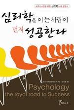 도서 이미지 - 심리학을 아는 사람이 먼저 성공한다