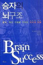 도서 이미지 - 승자의 뇌구조