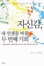 도서 이미지 - 자신감, 내 인생을 바꿀 두 번째 기회