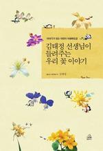 도서 이미지 - 김태정 선생님이 들려주는 우리 꽃 이야기