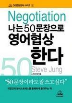 도서 이미지 - 〈50문장 영어 시리즈 6〉 나는 50문장으로 영어협상한다