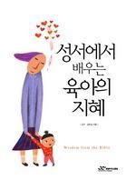 도서 이미지 - 성서에서 배우는 육아의 지혜