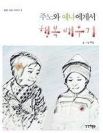 도서 이미지 - 〈동화 치료 이야기 1〉 주노와 예나에게서 행복 배우기