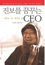 도서 이미지 - 진보를 꿈꾸는 CEO