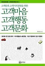 도서 이미지 - 〈고객만족마케팅시리즈 4〉 고객마음 고객행동 고객문화