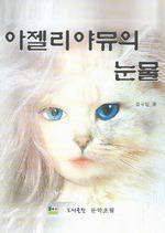 도서 이미지 - 아젤리야뮤의 눈물