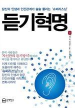 도서 이미지 - 듣기혁명