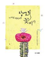 도서 이미지 - 이 아침 축복처럼 꽃비가