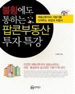 도서 이미지 - 불황에도 통하는 팝콘 부동산 투자 특강