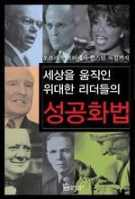 도서 이미지 - 세상을 움직인 위대한 리더들의 성공화법