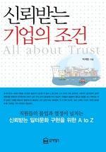 도서 이미지 - 신뢰받는 기업의 조건