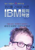 도서 이미지 - 위기를 기회로 바꾼 IBM 회의혁명