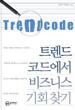 도서 이미지 - 트렌드 코드에서 비즈니스 기회 찾기