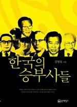 도서 이미지 - 한국의 승부사들