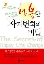 도서 이미지 - 행복한 자기변화의 비밀
