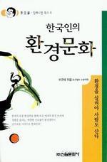 도서 이미지 - 한국인의 환경 문화