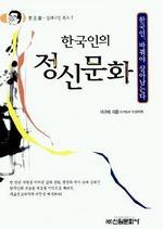 도서 이미지 - 한국인의 정신 문화