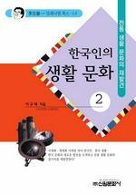 도서 이미지 - 한국인의 생활 문화 2