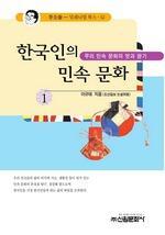 도서 이미지 - 한국인의 민속 문화 1