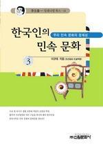 도서 이미지 - 한국인의 민속 문화 3