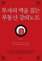 도서 이미지 - 투자의 맥을 짚는 부동산 강의노트