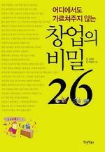 도서 이미지 - 창업의 비밀 26
