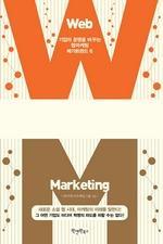도서 이미지 - 웹마케팅 혁명