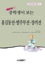 도서 이미지 - 중학생이 보는 홍길동전ㆍ별주부전ㆍ장끼전