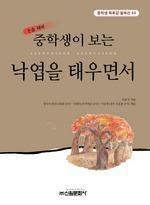 도서 이미지 - 중학생이 보는 낙엽을 태우면서