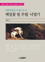 도서 이미지 - 메밀꽃 필 무렵ㆍ낙엽기