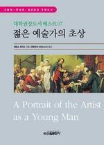 도서 이미지 - 〈대학권장도서 베스트 007〉 젊은 예술가의 초상