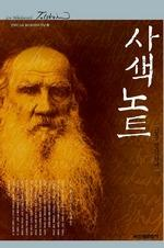 도서 이미지 - 사색노트